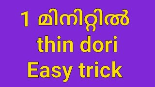 Thin dori making Malayalam