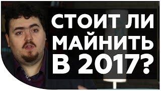 Майнинг на видеокартах умер? Стоит ли майнить в 2017? - Дмитрий Карпиловский Сообщество Криптонет