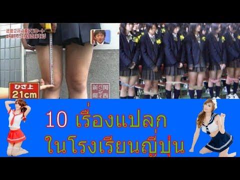 10 เรื่องแปลกในโรงเรียนญี่ปุ่นที่ทำให้คุณ ตกใจ !!!
