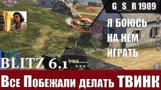 Wot Blitz - Лучший танк для твинка. Amx Cdc геймплей и фарм - World Of Tanks Blitz Wotb