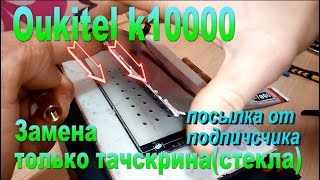 Замена только тачскрина на Oukitel K10000 -Replacement Only Touchscreen On Oukitel K10000