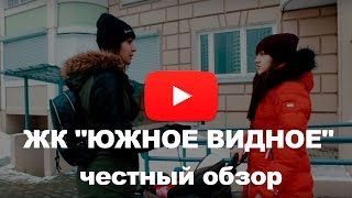 видео Новостройки Видное
