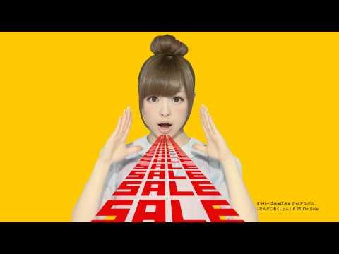 きゃりーぱみゅ タワーレコード CM スチル画像。CM動画を再生できます。