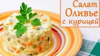 Постный салат оливье с курицей (куриной грудкой) рецепт