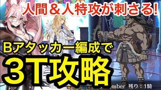【FGO】コヤンスカヤが刺さる!? キリシュタリア戦3ターン攻略:バスターアタッカー編成(ヘラクレスver)【Fate/Grand Order】