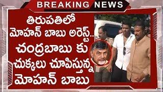 Actor Mohan Babu House Arrest In Tirupati | Chandrababu Naidu | AP Politics