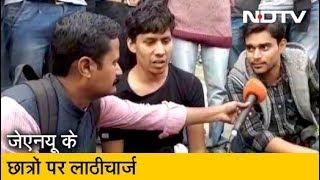 JNU ने छात्रों के प्रदर्शन Police का लाठीचार्ज