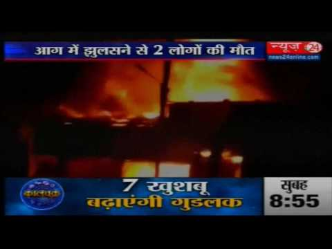 Kota: Fire Breaks Out In Fish Market,  2 Killed Due To Burn In Fire
