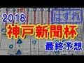 神戸新聞杯 2018 最終予想 【競馬予想】