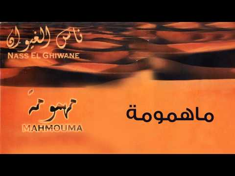 Nass El Ghiwane - Mahmouma (Official Audio) | ناس الغيوان - مهمومة