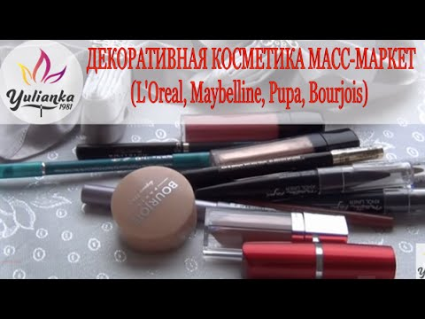 ПОКУПКИ ❤ДЕКОРАТИВНАЯ КОСМЕТИКА❤ МАСС-МАРКЕТ( L'Oreal, Maybelline, BeYu, Pupa и т.д.)