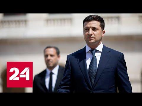 Зеленский назвал Крым и Донбасс украинскими территориями. 60 минут от 18.06.19