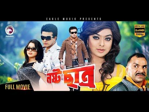 Super Hit Bangla Action Movie   Nosto Chatro   Shakib Khan, Sahara, Misha   Eagle Movies(OFFICIAL)