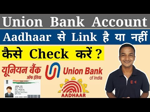 How To Check Your Aadhaar Linking Status With Union Bank Of India ? UBI Aadhar Linking Status Check