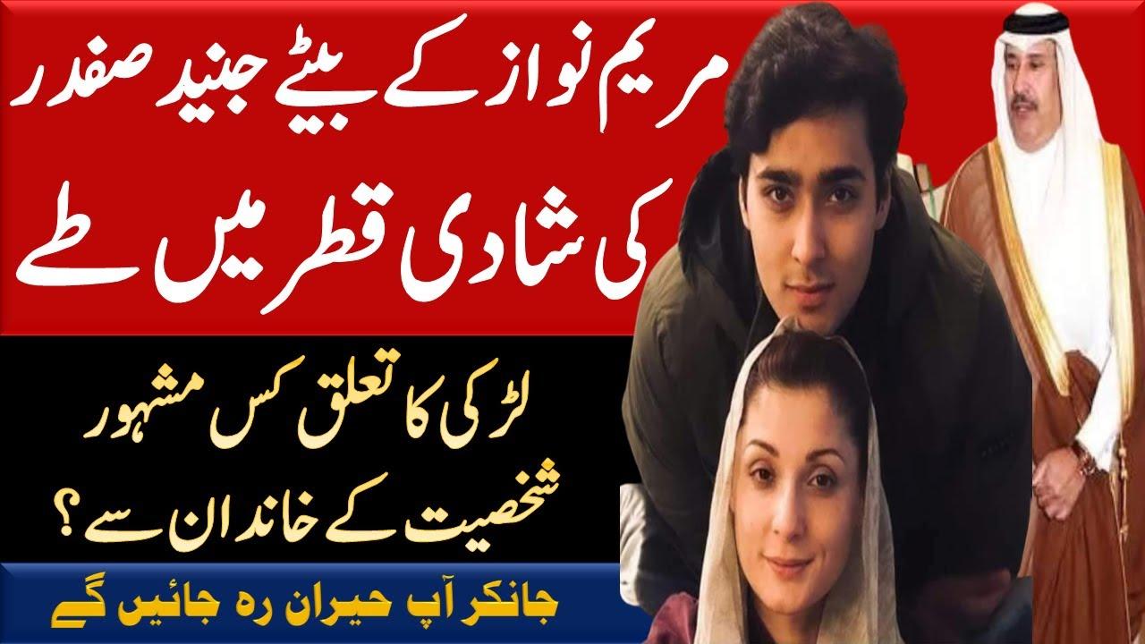 Maryam Nawaz's Son Junaid Safdar Engagement with Famous Family in Qatar