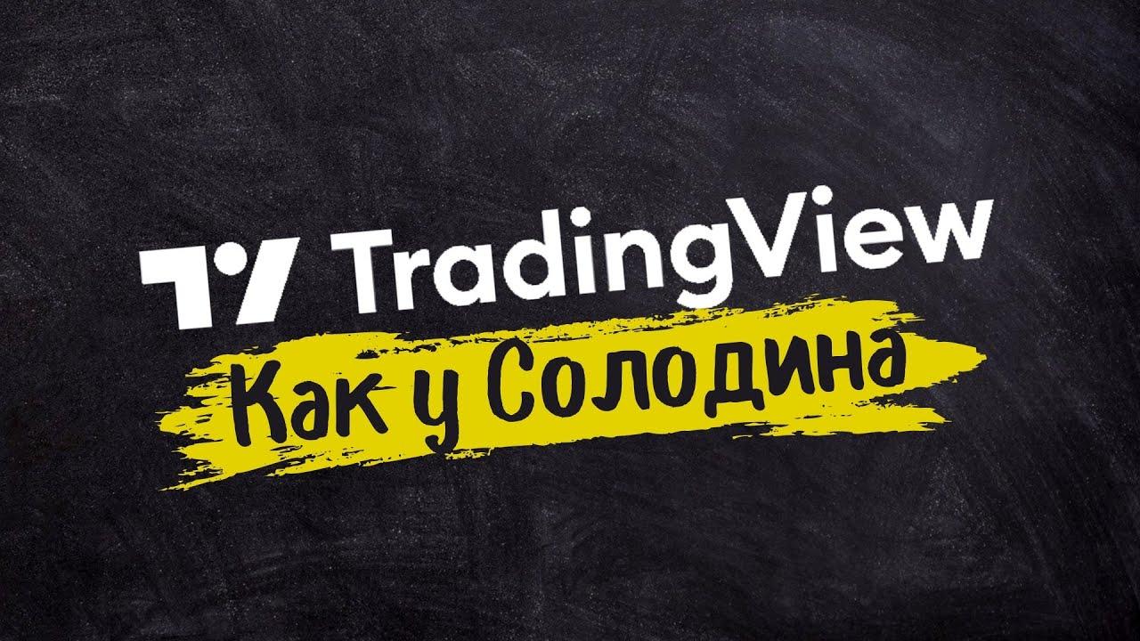 TradingView: Настраиваем как у Солодина