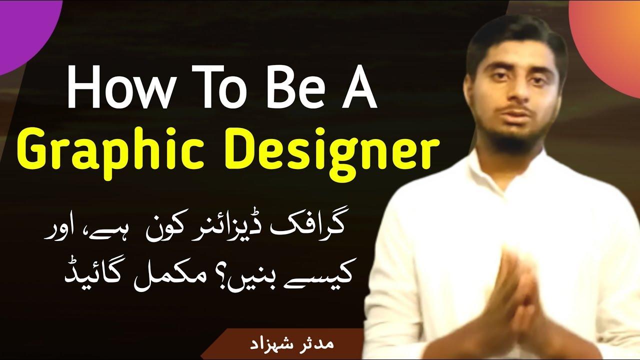 How To Become A Fashion Designer Fashion Designer Career Guidance In Urdu Fashion Designing Youtube
