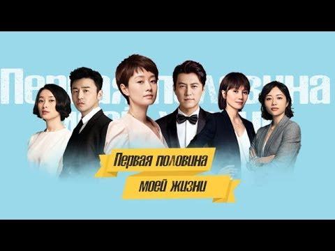 Сериал «Первая половина моей жизни»