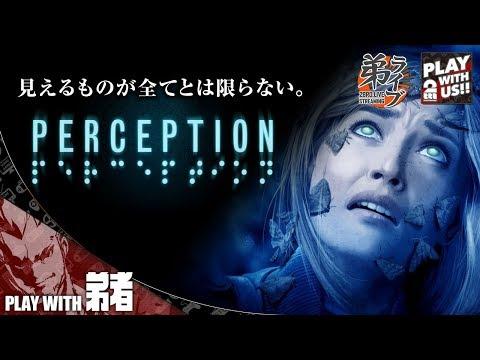 #1【ホラー】弟者の「Perception」【2BRO.】