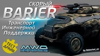 Стальные Войны Онлайн - Скорый 'Barrier' Тест Драйв