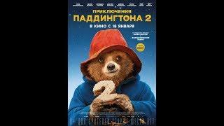 Приключения Паддингтона 2 — Русский официальный трейлер |2018|