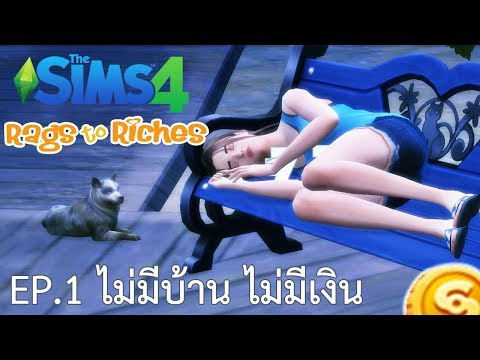 The Sims 4 Rags to Riches [เมษาจัง] EP.1 ไม่มีเงิน ไม่มีบ้าน