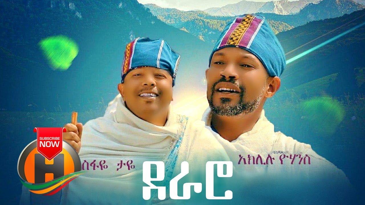 Tesfaye Taye & Aklilu Yohannes - Deraro | ደራሮ - New Ethiopian Music 2020 (Official Video)