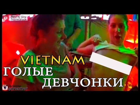 секс знакомства во вьетнаме