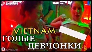 Голые Девчонки и Ночной Хошимин, Вьетнам Хошимин, Голые Девчонки ЛетсГоу в Юго Восточную Азию #6