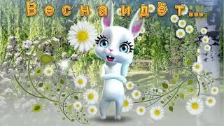 Зайка ZOOBE 'Весна, весна, весна- красна...'