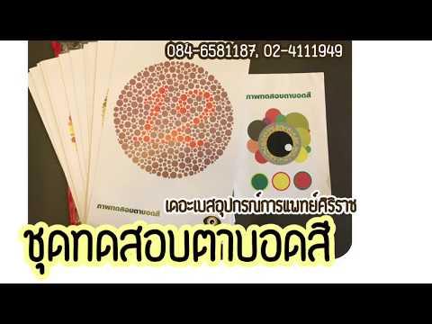 ชุดทดสอบตาบอดสี   ร้านเดอะเบสอุปกรณ์การแพทย์ศิริราช 024110318, 02-4111949