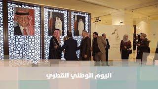 اليوم الوطني القطري - نشاطات وفعاليات