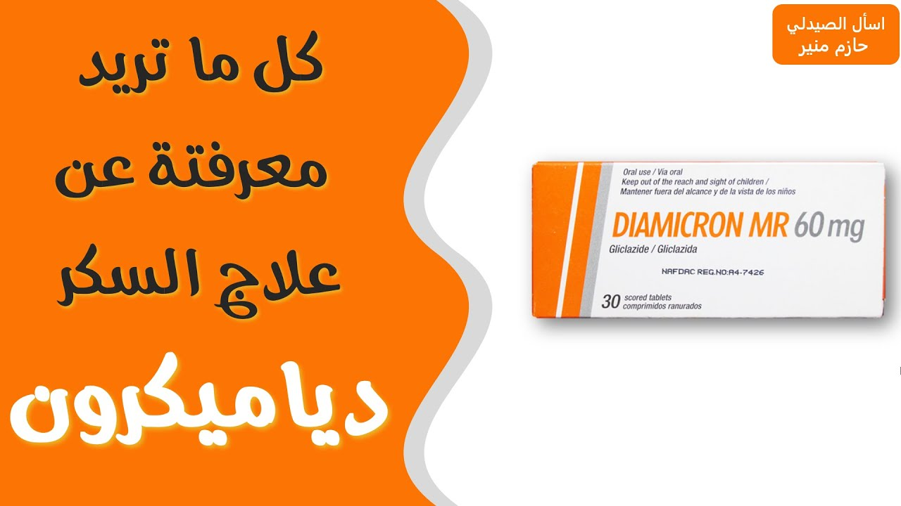 دياميكرون علاج السكر دواء دياميكرون Diamicron Youtube