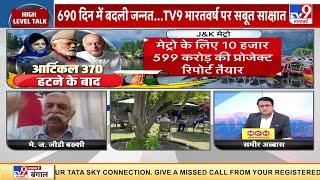 Article 370, 35A हटने के बाद क्या बदला ? | PM All Party Meeting On Jammu And Kashmir | Jammu