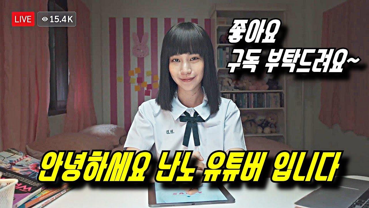하다 하다 방송인 자리까지 뺏어 버리는 악마의 딸 난노 - 그녀의 이름은 난노 7화 제니x 영화리뷰 영화추천 영화소개