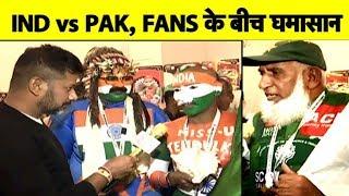 जब आमने सामने आए INDIA और PAKISTAN के FANS | IND vs PAK | Vikrant Gupta | #CWC19