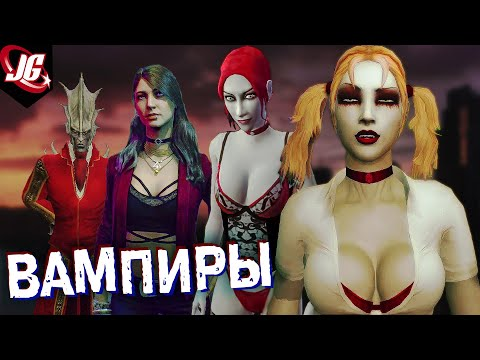 Обращение, виды, силы и слабости вампиров | Vampire: The Masquerade
