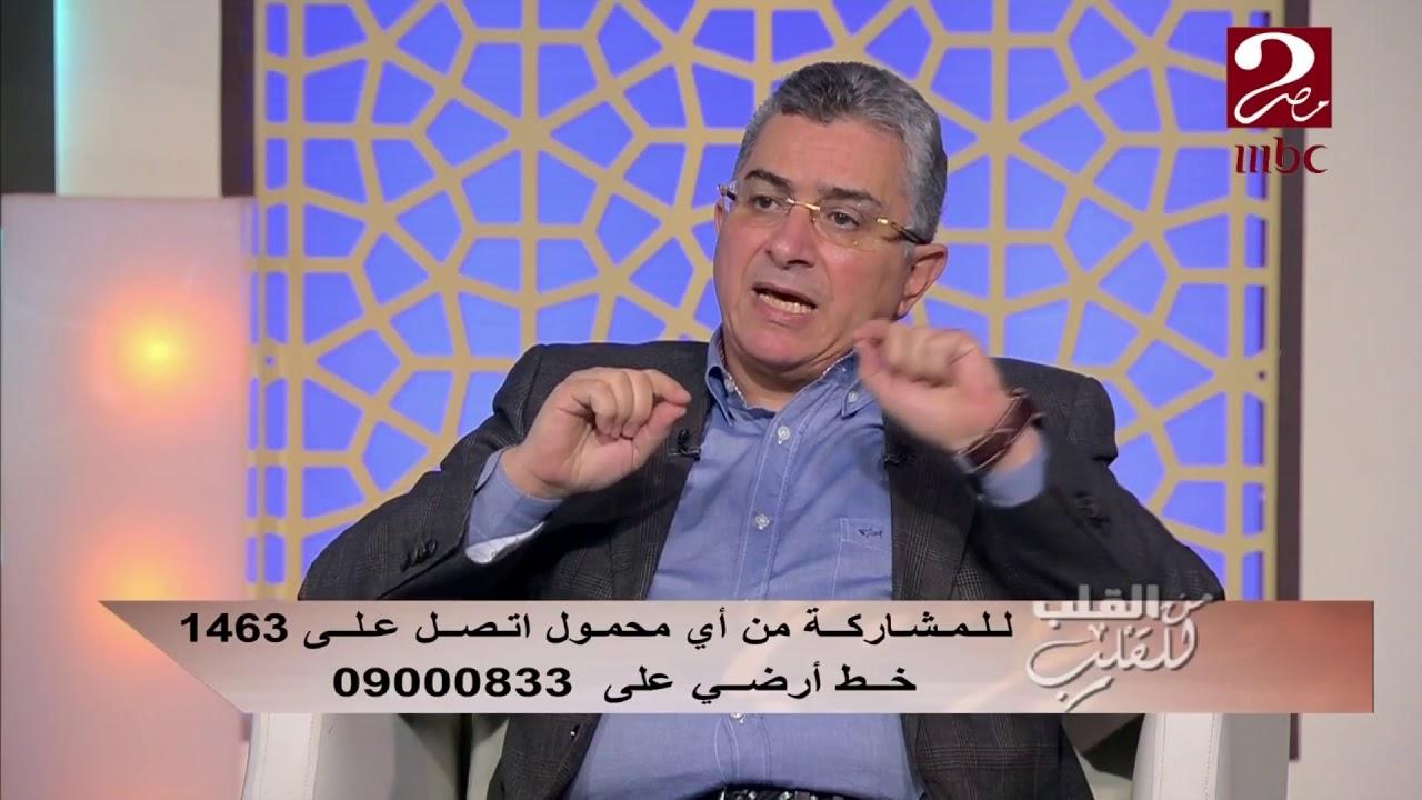 #من_القلب_للقلب | نصائح د. خالد الجمل للتعامل مع التبول اللاإرادي لدى الأطفال