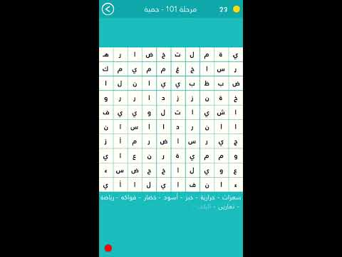 حل المرحلة 100 قصص القرآن كلمة السر قصة وردت في اواخر سورة