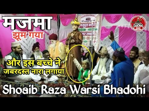 HD Video Naat - Shoaib Raza Warsi Bhadohi Naat - Jo Nabi Ki Mohbbat Me Mar Jayega - Child Naat