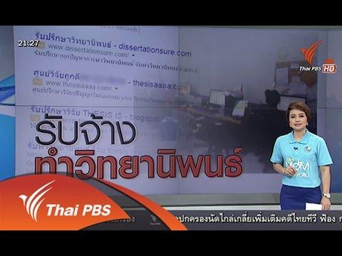 ที่นี่ Thai PBS : เปิดโปงธุรกิจรับจ้างทำวิทยานิพนธ์ (20 ก.ค. 58)