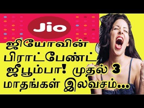 ஜியோ அதிரடி மீண்டும் 3 மாதங்கள் இலவசம்   JIO DTH  JIo FTTH   JIO Broadband   JIO Fiber Preview  