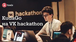Смотреть видео KudaGo на VK hackathon онлайн