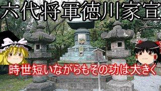 お待たせしました久々のゆっくり大江戸更新です。今回は六代将軍徳川家...