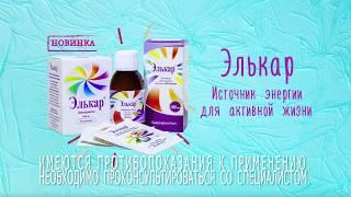 Рекламный ролик Элькар 2018 г.