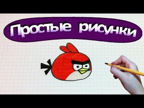 Простые рисунки #341 Как нарисовать angry birds red /  Злая птичка красная