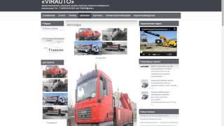 Технический видео-аудит сайта virauto.su (аренда манипуляторов)(, 2014-08-12T06:54:48.000Z)