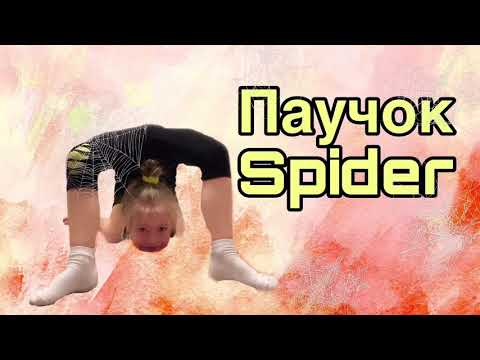 Даша учит как делать гимнастический паучок/ Dasha Reaches How To Do A Gymnastic Spider