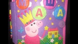 Развивающая книжка из фетра №5 (свинка Пеппа)  для Маши