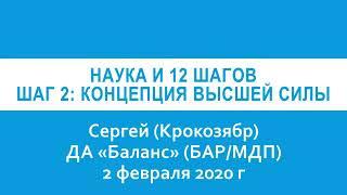 Сергей Крокозябр. Наука и 12 шагов. Шаг 2. Концепция Высшей Силы. 2 февраля 2020г.